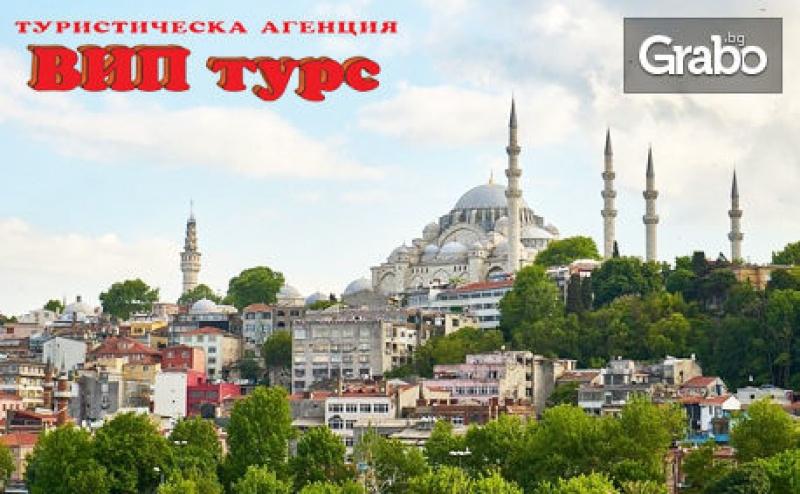 През Април или Май в <em>Истанбул</em>! 2 Нощувки със Закуски, Плюс Транспорт