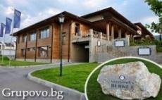 Почивка за ДВАМА край Пловдив! 2 нощувки със закуски и вечери, 1 обяд + басейн и СПА от хотел Беркут****, с. Брестник